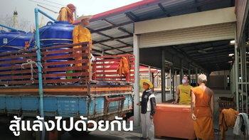 พระโคราช นำรถบรรทุกน้ำแจกจ่ายชาวบ้านสู้ภัยแล้ง วันละ 16,000 ลิตร