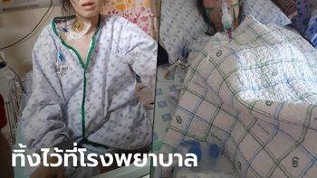 สาวไทยไปทำงานเกาหลีป่วยหนัก-นายจ้างทิ้งไว้ที่ รพ. ค่ารักษาพุ่ง 9 ล้านวอน