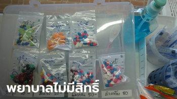 บุกจับพยาบาลสาวใหญ่ ฉีดสเตียรอยด์-จ่ายยาชุด สายลับปลอมตัวไปสืบโดน 3 เข็ม