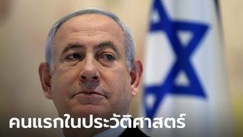 """""""เนทันยาฮู"""" ถูกจารึกชื่อ นายกฯ อิสราเอลคนแรก ที่ถูกฟ้องคดีอาญา"""