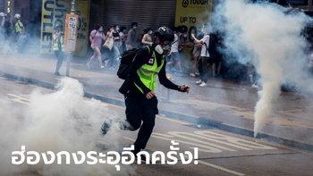 ฮ่องกงเดือดอีกรอบ! ตำรวจยิงแก๊สน้ำตาสลายกลุ่มผู้ประท้วงกฎหมายความมั่นคงฉบับใหม่