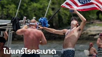 ชาวสหรัฐกลัวโควิด-19 ที่ไหน แน่นเต็มหาด ทรัมป์เริงร่าตีกอล์ฟสุดชิลล์ ขณะยอดตายเฉียดแสน