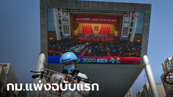 """สภานิติบัญญัติจีนลงมติรับ """"ประมวลกฎหมายแพ่ง"""" ฉบับแรกของประเทศ"""