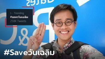 """#saveวันเฉลิม พุ่งขึ้นเทรนด์ หลังหนุ่มไทยถูกอุ้มหาย คำพูดสุดท้าย """"หายใจไม่ออก"""""""