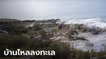 คลิปช็อก! ดินถล่มในนอร์เวย์ ทำบ้านหลายหลัง ไหลลงทะเลไปต่อหน้าต่อตา (มีคลิป)