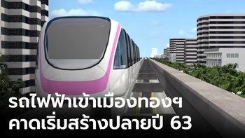 รออัยการเคาะ รถไฟฟ้าสายสีชมพู เข้าเมืองทอง คาดลงนามสิงหาคมนี้