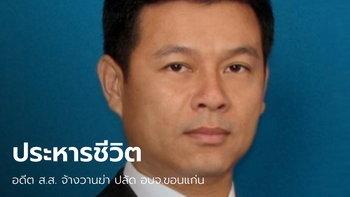 """ศาลอุทธรณ์พิพากษายืนประหารชีวิต """"นวัธ เตาะเจริญสุข"""" อดีต ส.ส. เพื่อไทย"""