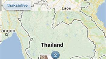 สื่อจับตาIG'ทักษิณ' โพสต์ภาพในไทย