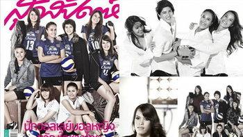 """แฟนกรี๊ด! """"สุดสัปดาห์"""" จับนักวอลเลย์บอลหญิงทีมชาติไทยขึ้นปกสุดสวย"""