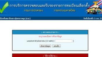 เช็ครายชื่อผู้มีสิทธิเลือกตั้ง 2 กุมภาพันธ์ 2557
