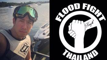 เจ เจตริน ประกาศอาสาลุยพื้นที่น้ำท่วมภาคใต้ ช่วยเหลือชาวบ้าน