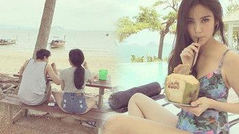 กิ๊บซี่ เปิดตัวแฟน หวานบนเกาะริมทะเล