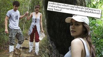 เปิดบันทึก หมาก คิม เดินป่า..ทุกอย่างสวยธรรมชาติเหมือนผู้หญิงที่อยู่ข้างหน้า