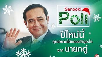 Sanook! Poll ปีใหม่นี้ คุณอยากได้ของขวัญอะไรจากนายกตู่