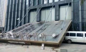 สุดสะพรึง หลังคาหน้าโรงแรมเมืองจีน อยู่ๆ ถล่มลงทั้งแผง