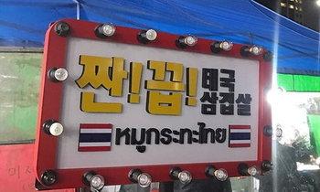 """โซเชียลตื่นเต้น """"หมูกระทะไทย"""" กำลังโด่งดังอยู่ที่เกาหลี"""