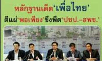 หลักฐานเด็ด เพื่อไทย ตีแผ่ พอเพียง ขึงพืด ปชป.-สพช.