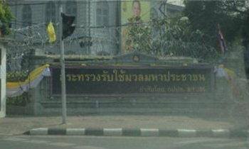 พิเรนทร์ มือดีนำป้ายข้อความปิดทับป้ายชื่อกระทรวงมหาดไทย