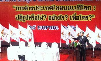 สุรินทร์ชี้ไทยควรหาข้อยุติความขัดแย้งในปท.