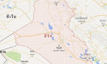 USเตือนพลเมืองในอิรักเตรียมอพยพหนีเขื่อนแตก