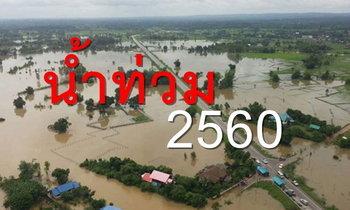 รายงานสถานการณ์น้ำท่วม วันที่ 31 ก.ค.60