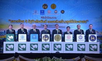 """การไฟฟ้าส่วนภูมิภาคร่วมโครงการ """"มหาดไทย 5 รัฐกิจสัมพันธ์ รวมพลังสร้างสุขให้ประชาชน"""""""