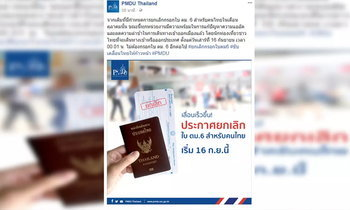 ดีเดย์ 16 ก.ย.คนไทยเข้า-ออกประเทศไม่ต้องยื่นใบ ตม. 6