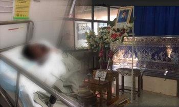 สาวโรงงานคาใจสามีป่วยใกล้หาย หมอลองยาตัวใหม่ สุดท้ายเสียชีวิต