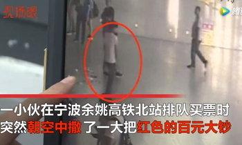 หนุ่มจีนอกหัก โปรยเงินนับหมื่นทิ้งสถานีรถไฟใต้ดิน
