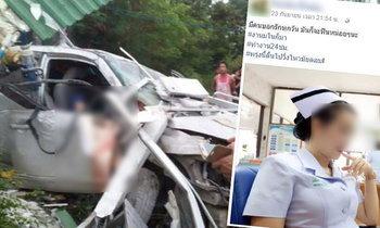 เปิดโพสต์สุดท้าย พยาบาลสาวหลับในรถชนดับ เผยทำงาน 24 ชั่วโมง