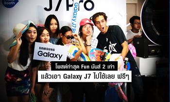 โพสต์ท่าสุด Fun มันส์ 2 เท่า แล้วเอา Galaxy J7 ไปใช้เลย ฟรีๆ