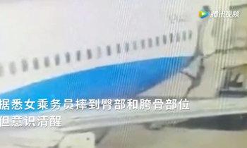 เผยคลิปหวาดเสียว แอร์โฮสเตสจีนตกจากเครื่องบิน เจ็บกระดูกหัก
