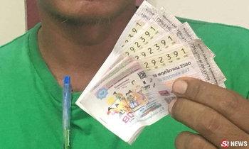 หนุ่มดวงเฮง หยิบหวย 4 ใบ ถูกรางวัลที่ 1 รับ 24 ล้าน