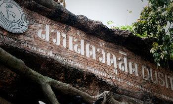ความคืบหน้า ย้ายสวนสัตว์เขาดินไปคลองหก ปทุมธานี