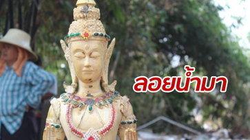 คนปทุมธานีเก็บพระพุทธรูปโบราณได้ อายุหลายร้อยปี เชื่อว่าลอยน้ำมา