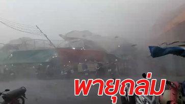 คลิปพายุฤดูร้อนถล่มตลาดไนท์เทศบาลเมืองบุรีรัมย์ พัดเต็นท์-ข้าวของปลิวว่อน
