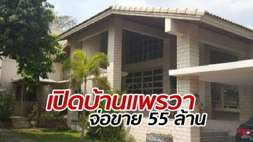เปิดภาพบ้านแพรวา ย่านเมืองทองธานี ตั้งราคา 55 ล้าน หวังได้ทุนชดใช้เหยื่อ