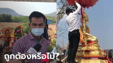 กรมศิลปากรเข้าตรวจสอบ พระพุทธชินราช ที่ลานพญานาค บ้านลุงพล