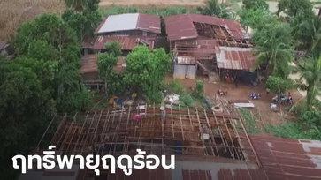 พายุฤดูร้อนพัดถล่ม อ.ศรีสำโรง จ.สุโขทัย บ้านเรือนประชาชนเสียหาย 150 หลังคาเรือน