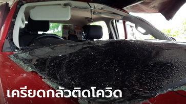 หนุ่มรมแก๊สตัวเองในรถ จนกระจกระเบิด แต่ไม่ตาย ออกมาผูกคอซ้ำดับสลด