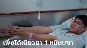 หนุ่มลำปางฉีดแอสตร้าฯ ผ่านไป 24 วัน ปากเบี้ยว แขนขาหดตัวไม่เท่ากัน