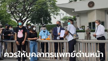 ม็อบทะลุฟ้า ร้องสถานทูตสหรัฐ เหตุไทยจัดสรรวัคซีนไฟเซอร์ล็อตรับบริจาคอย่างไม่เหมาะสม