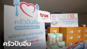 """Sanook จับมือพันธมิตร พา """"เซ้นต์ ศุภพงษ์"""" มอบอาหารชุมชน-กลุ่มเปราะบาง วันละพันกล่อง"""