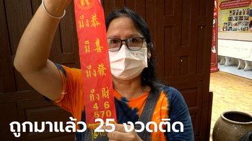 """สาวดวงเฮงมาราธอนถูกหวย 25 งวดติด นำทีมแก้บน เล่นมอญซ่อนผ้าถวาย """"ไอ้ส้มฉุน"""""""