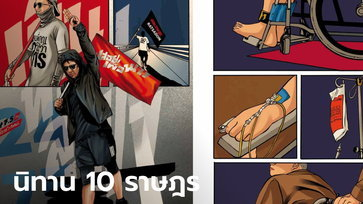 """ศิลปินออกผลงานนิทานภาพ """"10 ราษฎร"""" แต่กระทรวงศึกษาฮึ่ม ชี้บิดเบือนครอบงำเด็ก"""