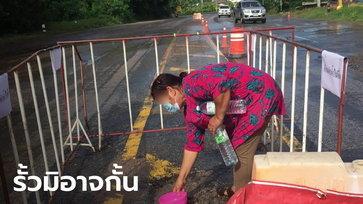 เจ้าหน้าที่กั้นรั้วน้ำผุดกลางถนน ไม่ให้คนตักไปดื่ม หวั่นอันตราย-อุบัติเหตุ