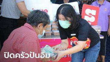 """มูลนิธิออทิสติกไทย-Sanook-ทรู ร่วมปิดฉากโครงการ """"ครัวปันอิ่ม"""" ที่ชุมชนวัดเพลง"""
