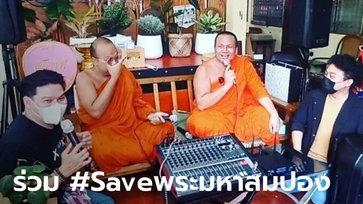 """""""นุ้ย เชิญยิ้ม"""" ขอ #Saveพระมหาสมปอง ด้วยคน โพสต์ส่งกำลังใจ พส. หลังถูกขู่จับสึก"""