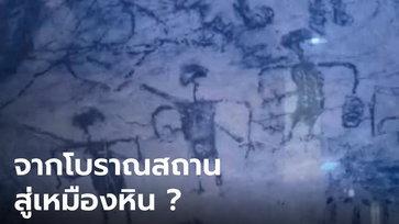 """กรมศิลปากรถอด """"ภาพเขียนสีเขายะลา"""" จากแหล่งโบราณคดี เปิดทางสัมปทานเหมืองหิน"""