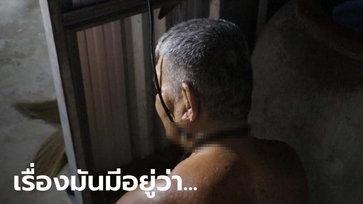 ขนลุก! คุณตาผูกคอตายในห้องน้ำ ญาติเข้าช่วยทัน เผยหญิงชุดไทยสะกิดให้ไปอยู่ด้วยกัน